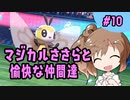 【CeVIO実況】マジカルささらと愉快な仲間達 10 【ポケモン剣盾】