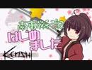【Kenshi】剣娘きりたんの冒剣譚 part6【ゆっくり&VOICEROID実況】