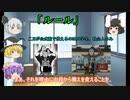 ゆっくり解説【剣道】vol.2「二刀のルール」編part1