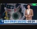 中国人に続き2人目は韓国人に初感染...続く3人目の韓国人は国内で行動後発症w