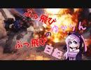 【Titanfall2】 ぶっ飛びゆかりんのぶっ飛び日記 34日目 【VOICEROID実況】