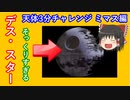 【 Explanation slowly 】 Celestial body 3 minutes challenge for busy people Mimas Hen Saturn's satellite Mimas Its figure was exactly like Death Star In bonus, I will also explain a certain asteroid