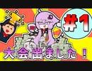 【ポケモン剣盾大会】結月ゆかりはタイプ統一大会で無双したい!#1【VOICEROID実況】