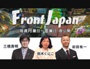 1/2【Front Japan 桜】なぜ安倍政権は「デフレ化」政策を続けるのか? / 新型コロナウイルスから考える日本の危機管理[桜R2/1/27]