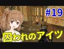 【kenshi】ささらちゃんは左腕が欲しい #19【CeVIO実況】