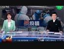 韓国人3人目の感染者に近接した人にも症状が...米国で5人目の感染者