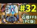 第8位:石橋を叩いてFF8(PC版)を初見プレイ part32