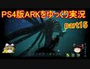 PS4版ARKをゆっくり実況part15