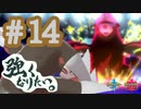 【ポケモン剣盾】 強くなりたい。 #14【ドリュウズ】