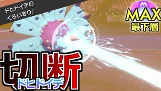 【実況】マスターボール級最下層から1位まで這い上がるランクマ実況プレイ #6【ポケモン剣盾】