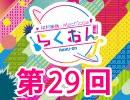 【会員限定版】仲村宗悟・Machicoのらくおんf #29(2020.1.27)