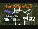 【Return of the Obra Dinn】そして船だけが戻った…#2