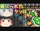 【ゆっくり実況】部下に裏切られてしまったクッパさんの末路…【Super Mario Maker 2】