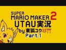 【UTAU実況】今更ながらマリオメーカー2実況1【東狐ユウ】