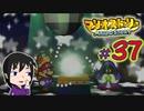 【マリオストーリー】マリパ5にいた「星のせい」に会いたいの☆#37【初見実況】