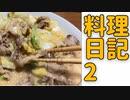 【マヨラー】超忙しい人のための味噌マヨ豚こま白菜【水銀ズキッチン】