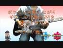 【ポケモン剣盾】バトルしながら対戦BGMをギターで弾いてみたかった ~ホップ戦~