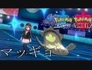 【ポケモン剣盾】趣味で逝くランクマッチpart9【実況】