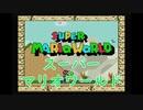 【実況】挑戦!スーパーマリオワールド #1 【スーパーファミコン実機】