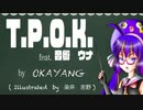 【MV】【T.P.O.K. ~feat.音街ウナ~ 】 /    OKAYANG