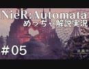 【実況】NieR:Automata めっちゃ解説しながらプレイ!#05