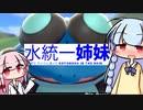 【水統一】姉妹水入らずで琴葉ランクマッチ!part2【ポケモン剣盾】