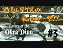 【Return of the Obra Dinn】そして船だけが戻った…#3