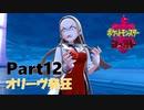 ゆっくり大冒険 in ガラル地方【ポケモン剣盾】#12