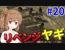 【kenshi】ささらちゃんは左腕が欲しい #20【CeVIO実況】