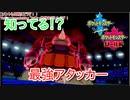 【ポケモン剣盾】知ってる!?最強アタッカー