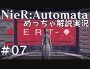 【実況】NieR:Automata めっちゃ解説しながらプレイ!#07