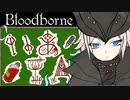 【Bloodborne】いあ!!IA!! 第2夜【CeVIO実況プレイ】