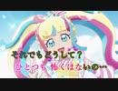 【ニコカラ】フレンドパスワード《キラッとプリ☆チャン》(On Vocal)