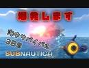 【実況】海中サバイバル3日目 シーモス作成まで【Subnautica】