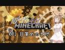 【Minecraft】初心者が行くマインクラフト 001目覚めの大地【さとうささら実況】