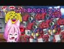 【EXVS2】ヒメ中尉のゆるいエクバ Part8【鳴花ヒメ・ミコト】