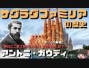 【ゆっくり解説】サグラダファミリアの歴史【アントニ・ガウディ】世界遺産