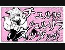 【手描きにじさんじ】チュルリラ・チュルリラ・ダッダッダ!【雪山いつメン(仮)】
