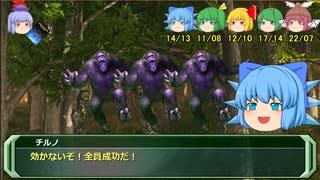 剣の国の魔法戦士チルノ10-5【ソード・ワ