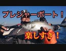 レンタルボートで釣りしてみたら楽しすぎた♪【もっち釣動組合...