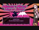 第61位:巡音ルカのオリジナル曲 Master Ninja Made in Japan