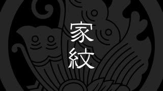 松本清張「家紋」【スケキヨ版ゆっくり文庫】