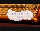 [カラオケPRC] ホワイトマーチ / sumika (VER:PR 歌詞:あり / offvocal ガイドメロディーなし)