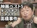 #106 岡田斗司夫ゼミ(2015.12)毎週語れるスルメアニメおそ...