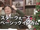 #105 岡田斗司夫ゼミ(2015.12)「スターウォーズ~フォースの覚醒を語るよ」