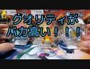 初代御三家の最終進化3体のモンコレ開封!!!カメックスちょっと可愛くない?