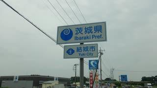【ゆっくり】徒歩で日本一周part656【小山