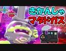 【ポケモン剣盾】きかんしゃマタドガス 隠れた強ポケが活躍するというお話 【ランクマッチ実況】