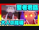 【レベル縛り】初見で縛り実況プレイはスゴい辛い:Part15【ポケモン剣盾】