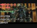 [FF12TZA] 自由に弱くてニューゲーム part25 神都ブルオミシェイスのイベント後半 [ゆっくり実況]